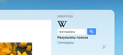 Гаджет поиск по википедии