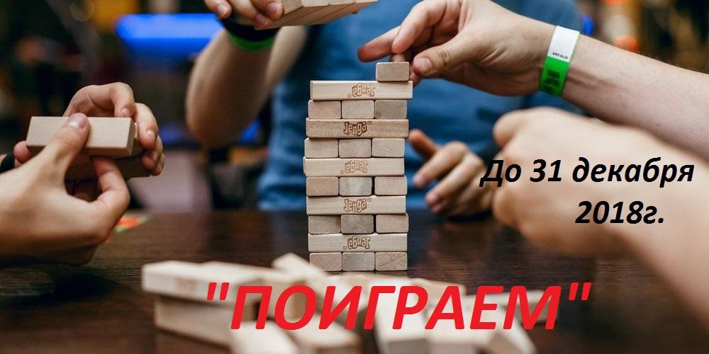 """Флешмоб """"Поиграем"""""""