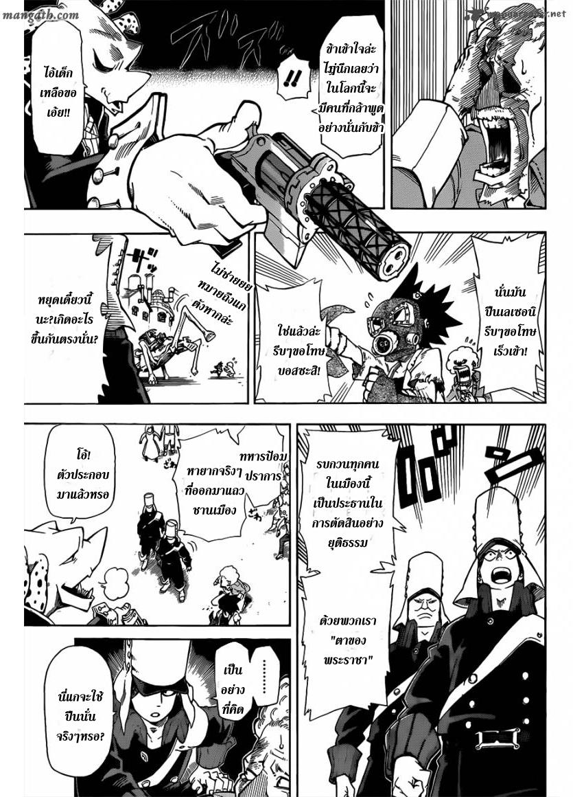 อ่านการ์ตูน Sensei no bulge 1 ภาพที่ 10
