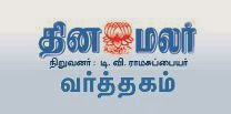 Dinamalar Business Malar