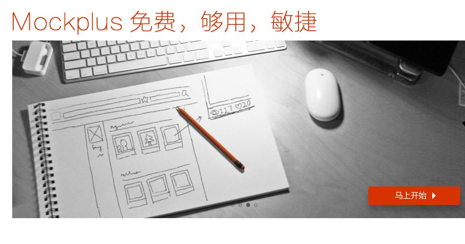 好用原型設計軟體 Mockplus 免費畫互動 App 與網頁