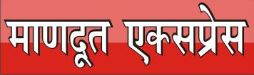 :: Daily Mandoot Express Newspaper:: Website