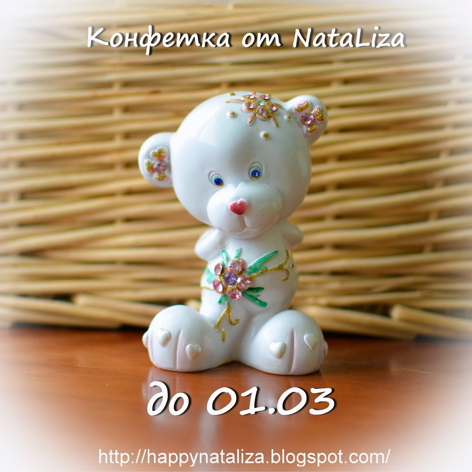 http://happynataliza.blogspot.ru/2014/01/blog-post_6388.html