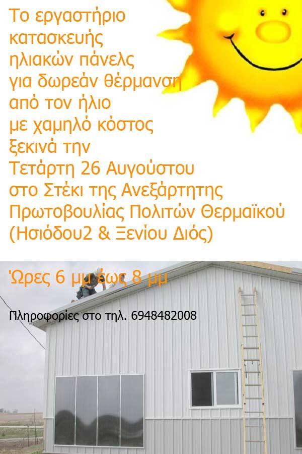 Εργαστήριο κατασκευής ηλιακών πάνελ θέρμανσης στην Πρωτοβουλία Θερμαϊκού