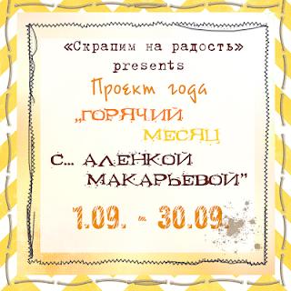 """""""Горячий месяц с... Аленкой Макарьевой"""""""