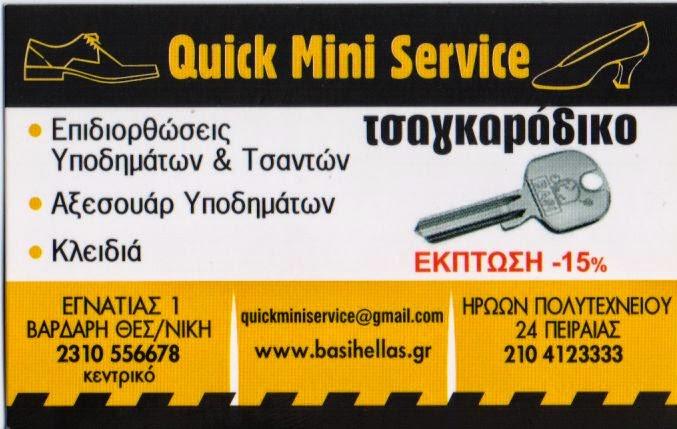 Quick Mini Service