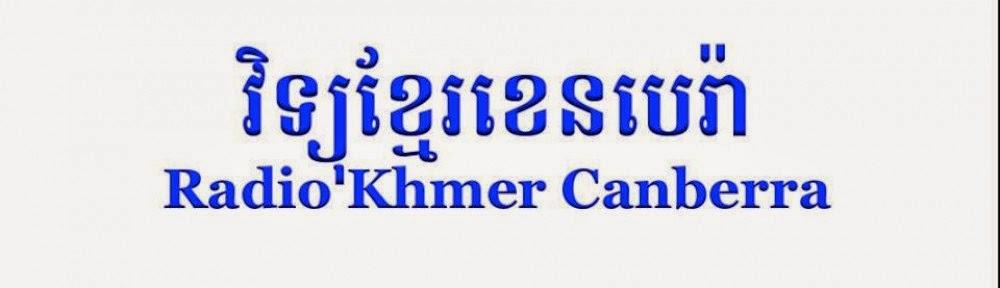 Radio Khmer Canberra