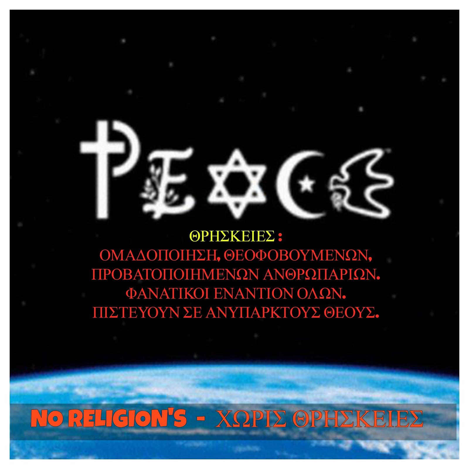 NO RELIGION'S - ΧΩΡΙΣ ΘΡΗΣΚΕΙΕΣ