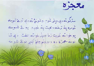 pashto poetry photos: