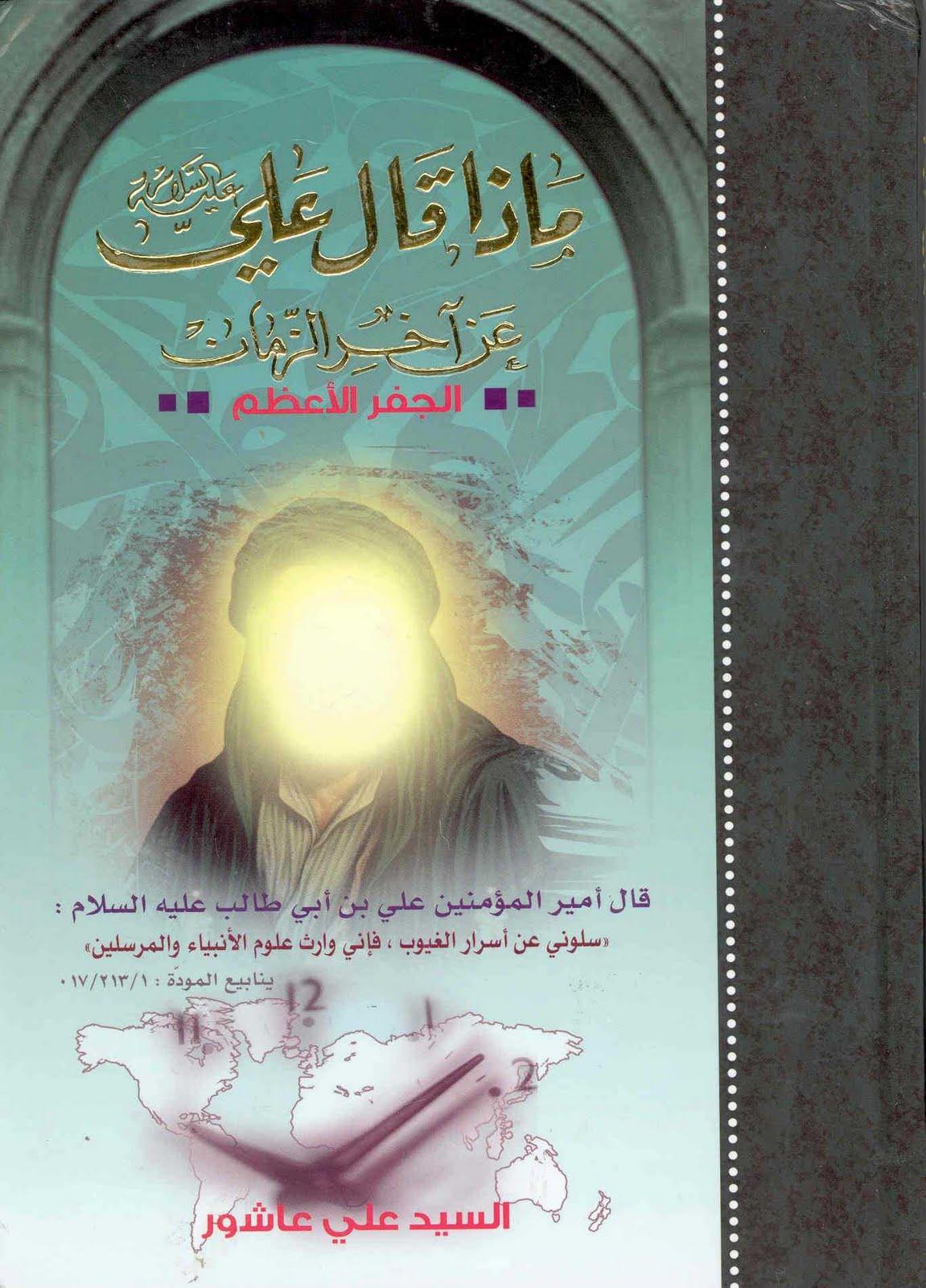 كتاب ماذا قال علي عليه السلام عن اخر الزمان pdf
