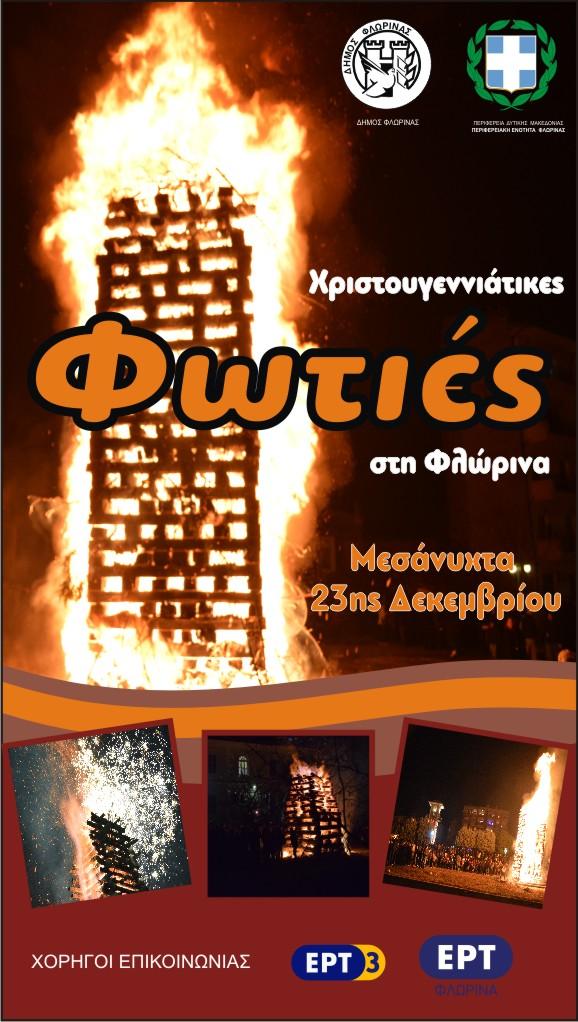 Η ανάδειξη της πολιτιστικής κληρονομιάς της Φλώρινας μέσα από τις Χριστουγεννιάτικες Φωτιές.