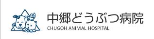 Chugoh Animal Hospital - 中郷どうぶつ病院