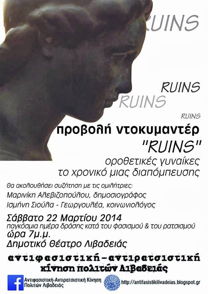 """22 Μαρτίου """" Παγκόσμια ημέρα δράσης κατα του φασισμου & ρατσισμού"""""""