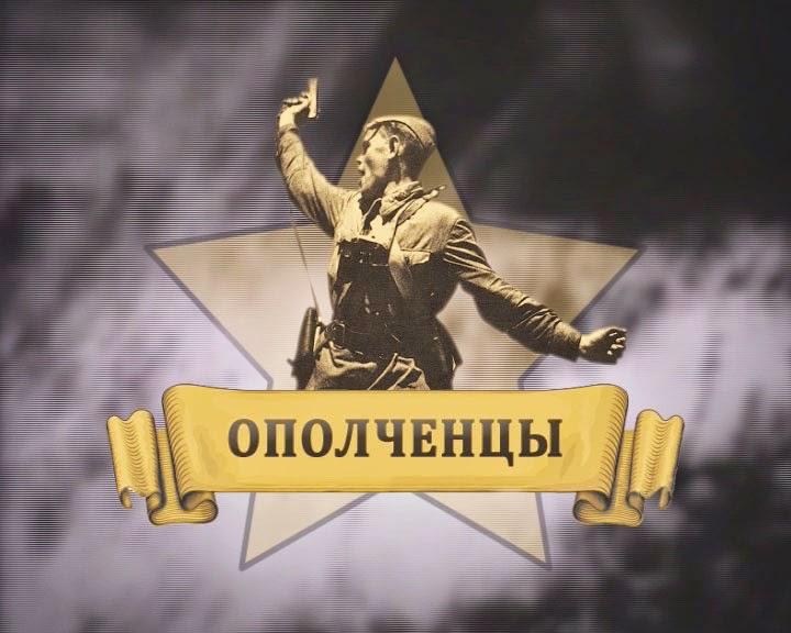 Впервые – фильм о загорских ополченцах Сергиев Посад