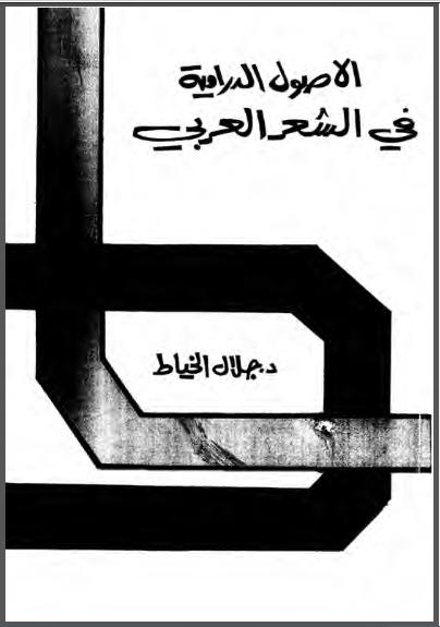 الأصول الدرامية في الشعر العربي - جلال الخياط pdf