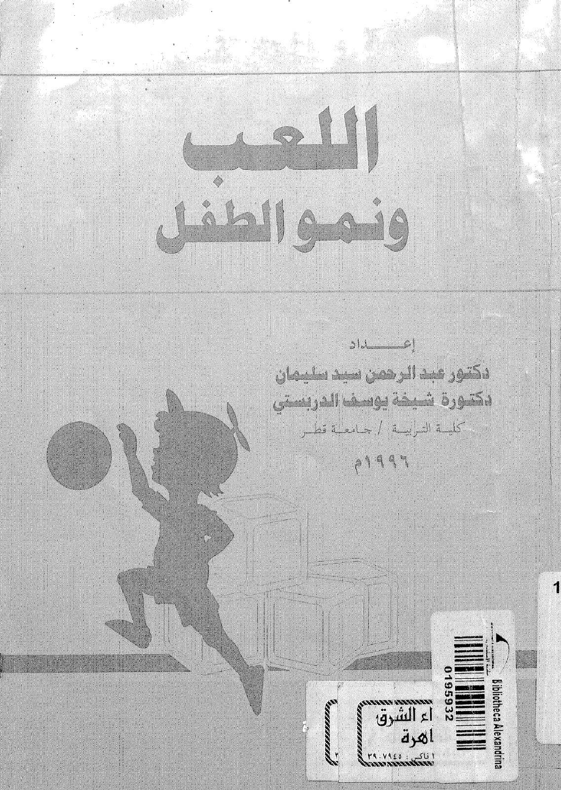 كتاب اللعب ونمو الطفل %D8%A7%D9%84%D9%84%D