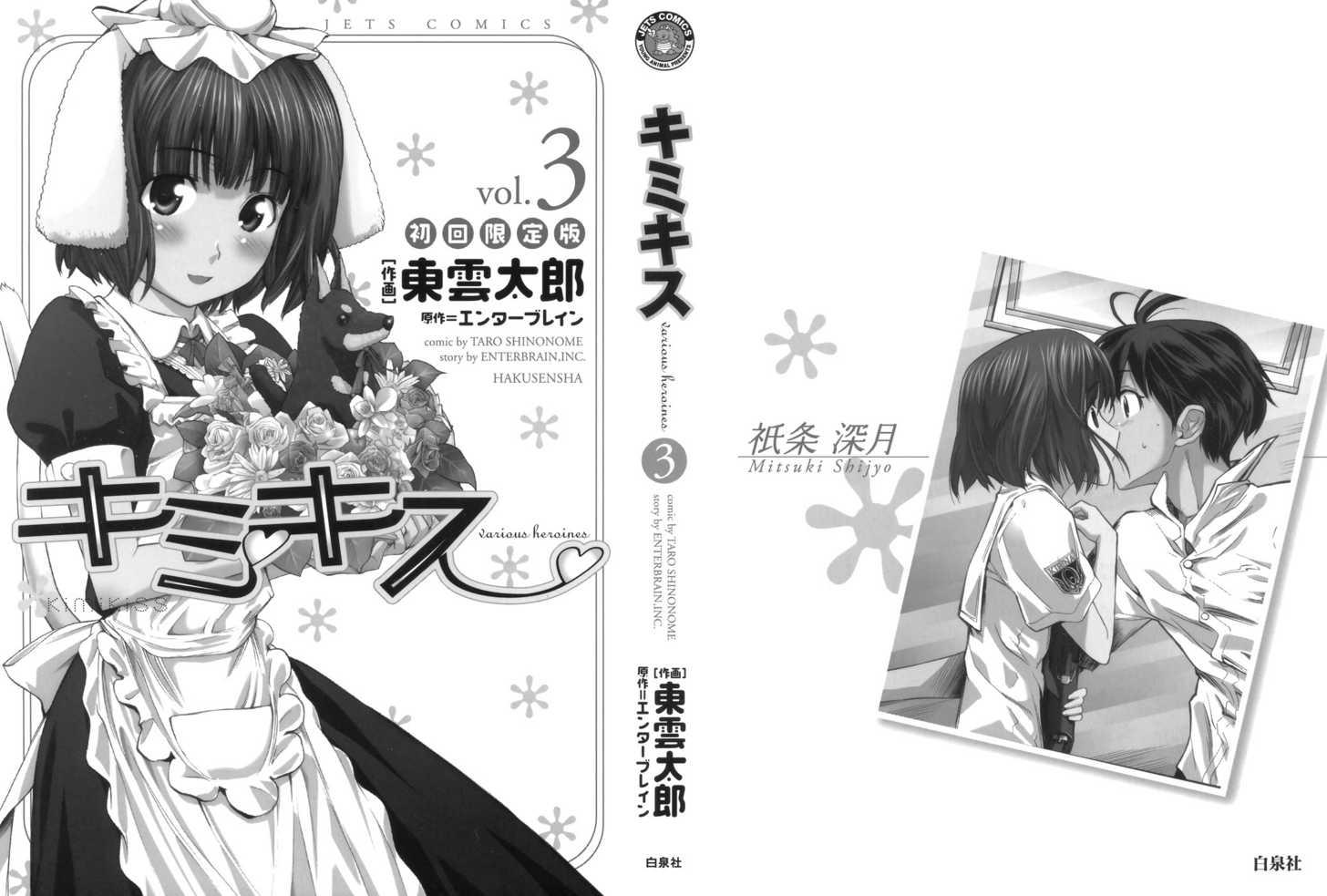 อ่านการ์ตูน KimiKiss Various Heroines [Mizuki] 1 ภาพที่ 3