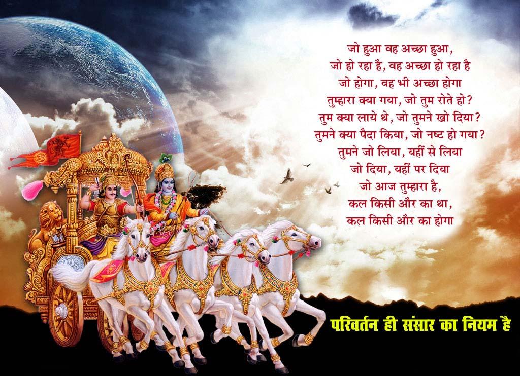 bhagwat geeta Read bhagwat gita, hindi bhagwat gita, bhagwat gita in hindi, bhagwat gita updesh, gita saar in hindi , ,.