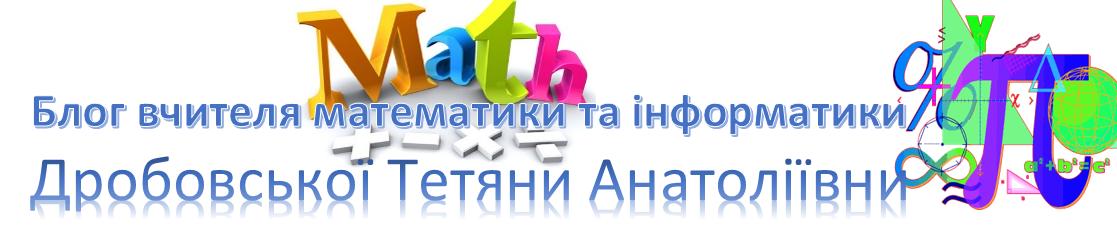 Математика & Інформатика