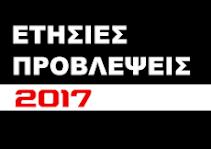 Προβλέψεις για το 2017 από τον Χρίστο Ντούβλη