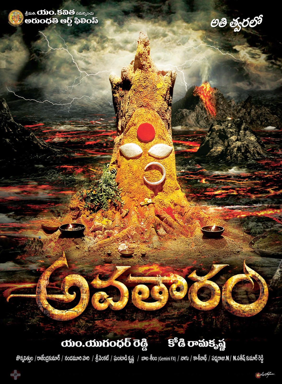Avatharam 2014, Watch Avataram Telugu Movie Online, Avatharam (Telugu)