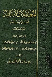 كتاب المعاملات المالية أصالة ومعاصرة - دبيان بن محمد الدبيان (20 مجلد على رابط واحد)