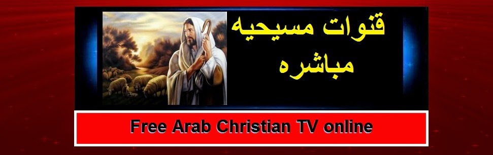 قنوات مسيحيه مباشره