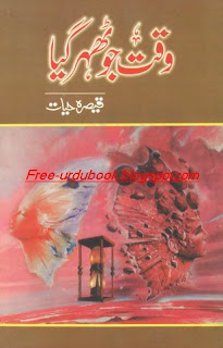 Waqat Jo Thehar Gia Novel