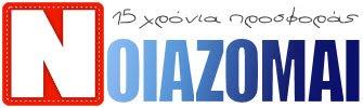 NOIAZOMAI - 15 χρόνια προσφοράς στον Ελληνισμό