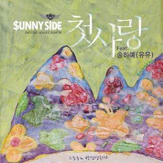Sunny Side (써니사이드) - First Love (첫사랑)