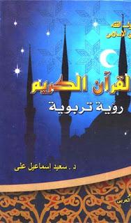 كتاب القرآن الكريم رؤية تربوية - سعيد إسماعيل علي