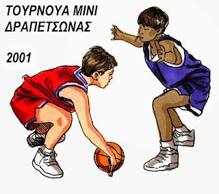Κλήση αθλητών (2001) για τουρνουά Δραπετσώνας την Κυριακή με ΔΑΣ Δραπετσώνα (11.30)