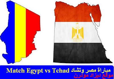 موعد مباراة مصر وتشاد القادمة اليوم Match Egypt vs Tchad