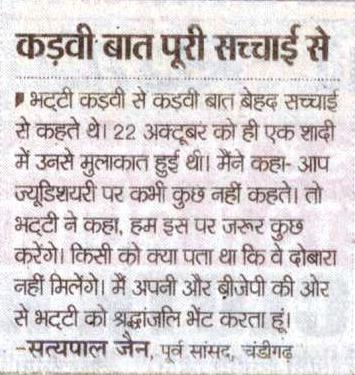 कॉमेडी किंग जसपाल भट्टी को श्रद्धांजलि, कड़वी बात पूरी सच्चाई से - सत्य पाल जैन, पूर्व सांसद, चंडीगढ़