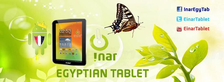 إينار التابلت المصرى InarEgyptianTablet