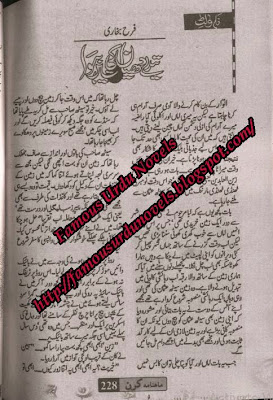 Tery dhain ki taiz hawa by Farrah Bukhari pdf