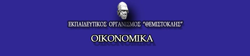 ΟΙΚΟΝΟΜΙΑ - ΚΟΙΝΩΝΙΟΛΟΓΙΑ - ΔΙΚΑΙΟ