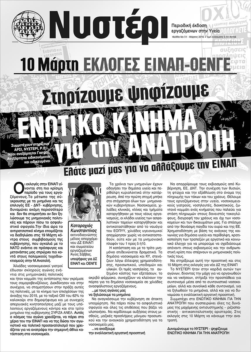 ΝΥΣΤΕΡΙ Νο31