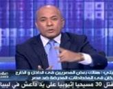 برنامج على مسئوليتى مع أحمد موسى - حلقة الإثنين 20-4-2015