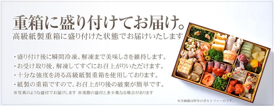 銀座ポルトファーロ監修  洋風オードブルおせち【珠玉】一段重