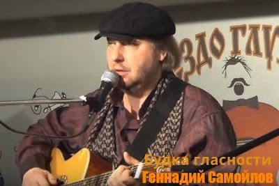 Геннадий Самойлов. Песня под гитару «Будка гласности»
