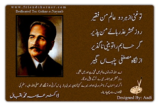 Allama iqbal poetry in urdu full of moral