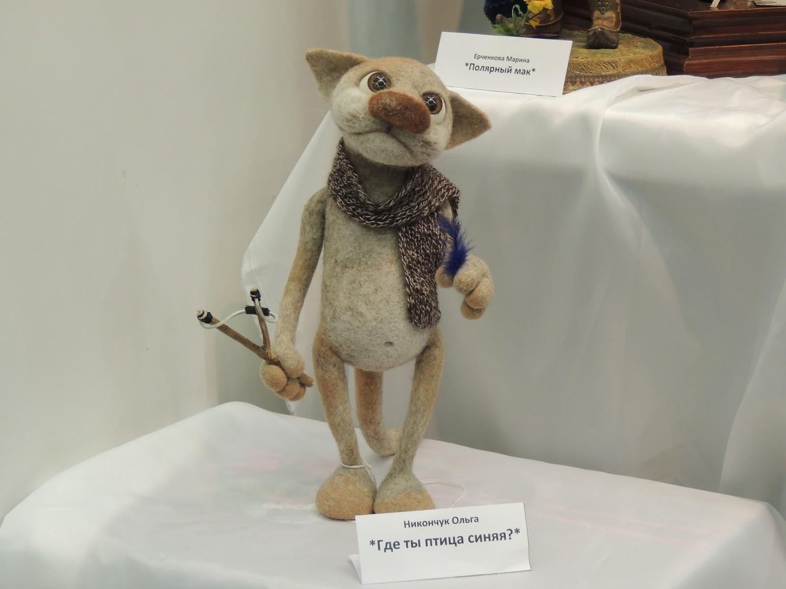 куклы,выставка,тишинка,салон,москва,кот,котик,валяние