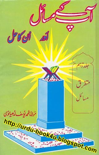 YOUSUF LUDHIANVI BOOKS EBOOK