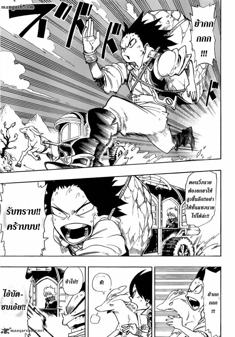 อ่านการ์ตูน Sensei no bulge 7 ภาพที่ 9