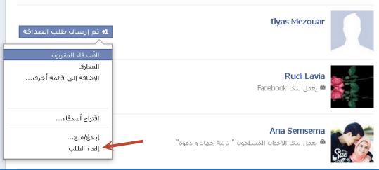كيف تعرف طلبات الصداقة التى أرسلتها فى الفيسبوك بدون أستخدام أى تطبيقات 4-13-2014+6-12-21+AM