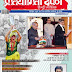 Pratiyogita Darpan June 2014 in Hindi Pdf free Download
