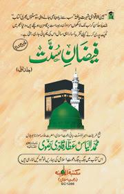 Fazian_e_Sunnat Urdu Islamic Book