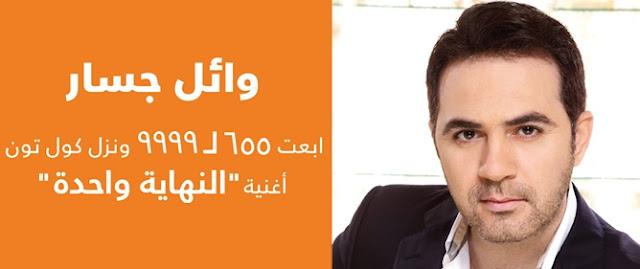 اكواد كول تون اغنية وائل جسار النهاية واحدة موبينيل فودافون اتصالات Wael Jassar elnhaya wa7da