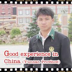 ประสบการณ์ในแดนมังกร